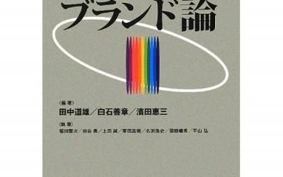 地域ブランド論 – 田中道雄/白石善章/濱田恵三 編著