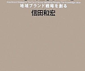 「いなか」おこし! ―地域ブランド戦略を創る – 信田 和宏著