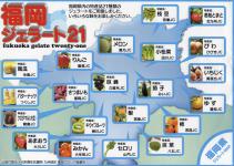 福岡県のマーケティング〜地域活性たからいちにて